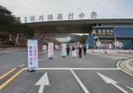 대한체육회, 일탈 행위 방지 '규정' 개정