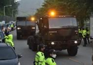 이번엔 육로 뚫었다···'사드장비 교체' 밤샘 기습작전에 충돌