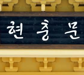 <!HS>전두환<!HE>이 직접 쓴 대전현충원 현판, 안중근 서체로 바꿨다