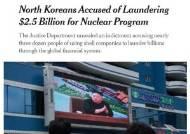 """美, '3조원대 돈세탁' 북한인 28명 기소…""""최대 규모 사건"""""""