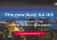 [자동차] 새로워진 프리미엄 세단 'A4·A5' 디지털 론칭 기대하세요