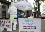 여의도 강사 '쿠팡발' 3차감염 추정···가족이 확진직원 접촉