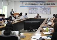 대한체육회, 제1기 청렴코치 발대식 개최