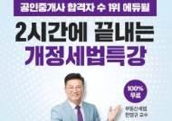 에듀윌, 공인중개사 2시간에 끝내는 '개정세법' 특강 무료 공개