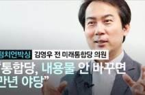 """김영우 """"민주당, 민심 못 읽고 지금처럼 하면 한방에 훅 간다"""""""