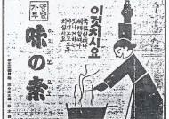 日에 길든 입맛 韓 최초 MSG로 '독립'…화학조미료 아니었네