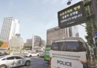 서울, 올해 첫 오존 주의보 발령… 외출 자제해야