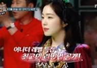 '도레미마켓' 아이린X슬기, 최강 승부욕 발휘