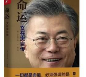 코로나19 이후 '중국 베스트셀러'된 <!HS>문재인<!HE> 대통령 자서전