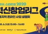 도전! K-<!HS>스타트업<!HE> 2020 혁신창업리그 서울지역 온라인 <!HS>사업<!HE>설명회 개최