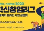 도전! K-스타트업 2020 혁신창업리그 서울지역 온라인 사업설명회 개최