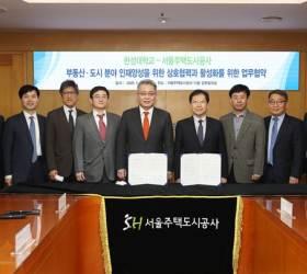 한성대, 서울주택도시<!HS>공사<!HE>와 부동산, 도시, <!HS>교통<!HE> 분야 협력체계 구축을 위한 업무협약 체결