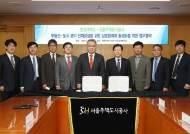 한성대, 서울주택도시공사와 부동산, 도시, 교통 분야 협력체계 구축을 위한 업무협약 체결