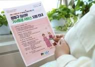 '우리가 최초'…직장임신부 가정에 '가사돌봄', '치과 주치의' 지원나선 구청들