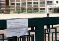 """학교 607곳 등교중지, 99%가 수도권…""""2주간 학원 이용 자제"""""""