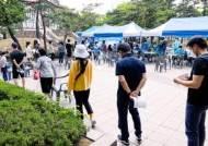 마포구 학원 강사 확진에 스터디센터 방문한 고2 2명 검사 진행