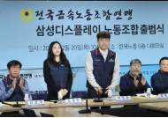 삼성, '무노조 경영' 폐기 선언후 삼성디플 첫 노사협상 시험대