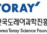 <!HS>한국<!HE>도레이<!HS>과학<!HE>진흥<!HS>재단<!HE>, <!HS>과학<!HE>기술상 및 연구기금 지원 공모