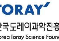 한국도레이과학진흥재단, 과학기술상 및 연구기금 지원 공모
