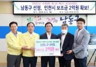 '인천시 스마트 도시 혁신 공모사업'