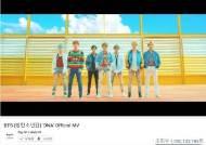 방탄소년단 'DNA'로 첫 유튜브 10억 뷰…억대 뮤비만 23편