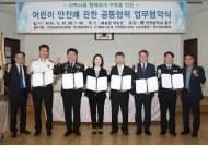 """인천 중구 """"어린이가 안전한 도시, 지역사회 기관들과 함께 만들다"""""""