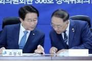 """76조 '한국형 뉴딜'로 일자리 55만개…""""기존 정책 재포장"""""""