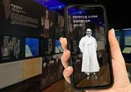 SK텔레콤, 독립기념관에 AR·VR 독립운동 체험관 만든다