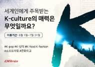 디비피아, K-방역 등 K-culture 논문 20편 7월 31일까지 무료공개