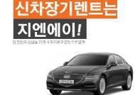 '지엔에이', 장기렌트/자동차리스 개소세 인하 혜택 마지막 '6월 긴급 행사'