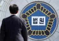 법원, 조주빈 범죄수익 동결...'박사방' 받은 암호화폐 못 판다