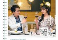MC몽, 11년만 '저같드' OST 참여…자작곡 '얌얌' 발매