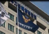 """텃밭서 양귀비 키운 50대 경찰 붙잡혀...""""관상용으로 키웠다"""""""
