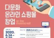 서대문여성인력개발센터, 다문화 온라인쇼핑몰 창업 교육 진행