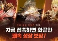 펄어비스, '검은사막 모바일' 아처 출시 효과 톡톡