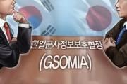 """日, 수출규체 철회 요구 묵살···韓 """"지소미아 종료 다시 검토"""""""