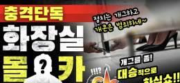 """가세연 """"공채 개그맨이 몰카"""" KBS는 """"직원 아니라서 모른다"""""""