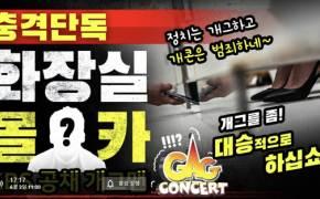 """가세연 """"32기 공채 개그맨이 몰카""""···KBS """"직원 아니라 모른다"""""""