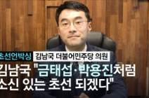 """[초선언박싱]김남국 """"금태섭·박용진처럼 소신있는 초선 될것"""""""