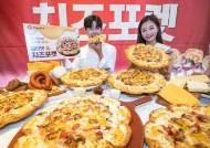 [사진] 피자헛 여름 신제품 '얼티밋 치즈포켓' 출시