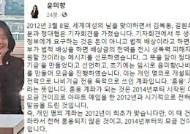 """윤미향 한밤 페북 """"내 계좌로 나비기금 받았지만, 혼용 아니다"""""""