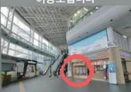 서울역 '묻지마 폭행' 용의자, 1주일만에 상도동 집에서 검거