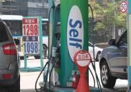 국제유가 반토막, 휘발유값은 찔끔…모두가 불만인 기름값