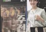 """""""나눔의집에 기부한 내 성추행 합의금 900만원 돌려달라"""""""