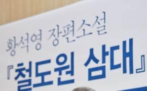 """황석영 """"1주일전 간담회 펑크 죄송, 전날 막걸리 마시느라···"""""""
