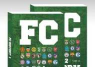 세계 명문 축구 클럽들의 역사 이야기…'FC HISTORY' 발간