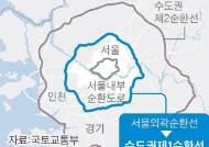 """""""경기도는 서울의 외곽 아니다"""" 서울외곽순환선 명칭 변경"""
