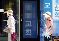 인천서 '개척교회' 관련 목사 2명 확진…이태원 클럽발도 1명 늘어
