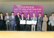 'AI 전쟁' 시작됐다…LG와 KT, 삼성·SK연합군 맞서 'AI원팀' 결성