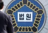 총각행세 들키자 이혼서류 위조 30대 유부남 법정구속